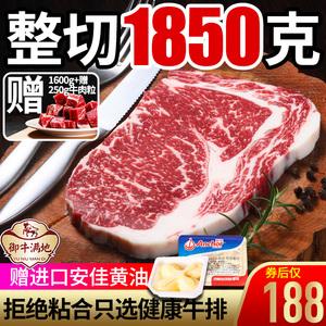 领40元券购买㊙️御牛满地澳洲进口原肉整切牛排新鲜黑椒10片菲力西冷牛肉扒20