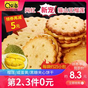 口嗨咸蛋黄夹心饼干黑糖麦芽饼干