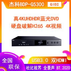 杰科(GIEC)BDP-G5300 真4KUHD蓝光播放机DVD影碟机光盘硬盘播放器