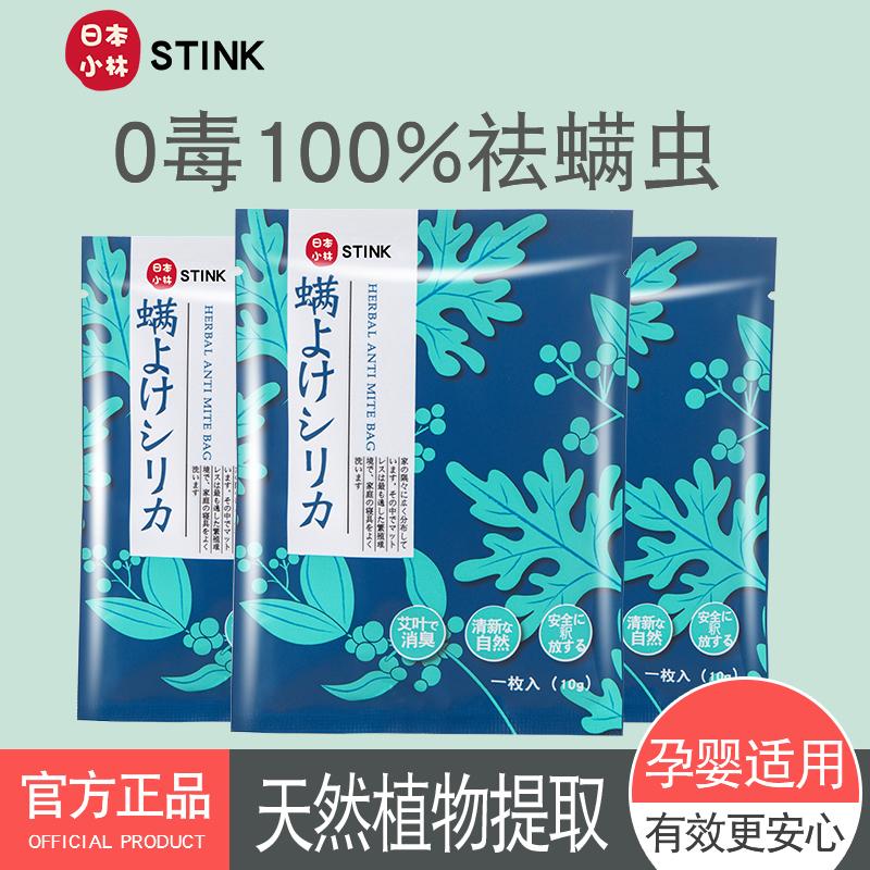 日本小林STINK除螨包床上用除螨虫神器祛螨包家用天然药包去螨贴