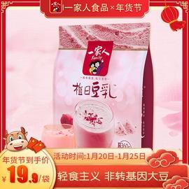 一家人豆奶粉玫瑰豆奶粉早餐营养女人即食冲饮小袋装360g