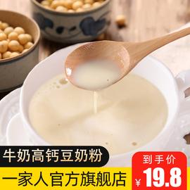 一家人豆奶粉早餐 营养 高钙儿童原味豆奶粉小袋装学生520g图片