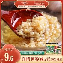 哇饭饭鲜香蒜蓉酱蒜泥辣椒酱蒜末大蒜酱烧烤生蚝调味酱料火锅蘸料