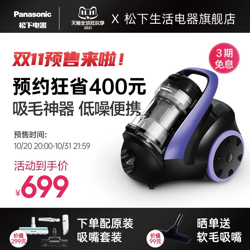 松下卧式吸尘器小型大吸力全自动家用强力大功率有线吸猫毛吸尘机