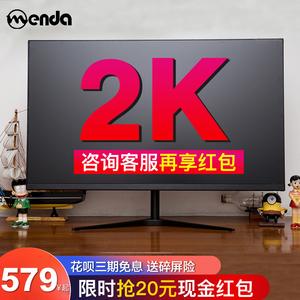 盟达27英寸显示器2k高清游戏液晶显示屏台式电脑144hz电竞IPS屏幕
