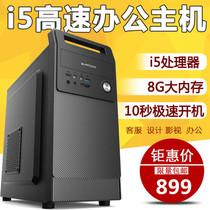 组装整机DIY台式吃鸡游戏电脑主机GTX1050Ti2600R5锐龙AMD攀升