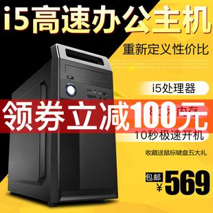 主机办公I3游戏独立显卡固态I7PS设计主机工作站建模3D做图多屏 Intel酷睿I5四核台式 全套DIY兼容机组装 电脑