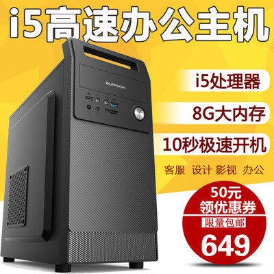 Office Core I3I5 quad-core desktop computer full compatible machine DIY assembly host computer game monitor eating chicken drawing video editing art workstation multi-screen host 3D modeling