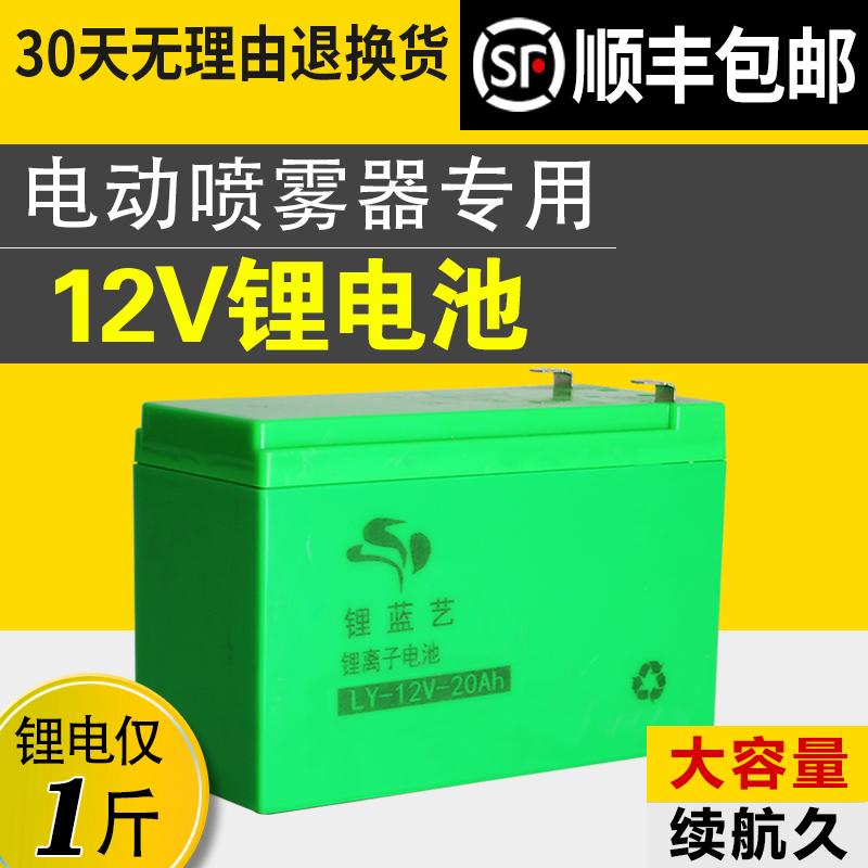 電動噴霧器 配件 電池 鋰電池 充電器噴霧器農用12v蓄電池鋰電池