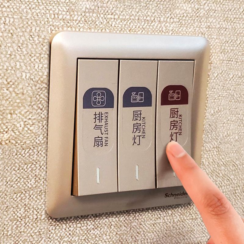 家用灯夜光开关贴纸北欧风格标识贴装饰墙贴指示别墅插座贴纸创意