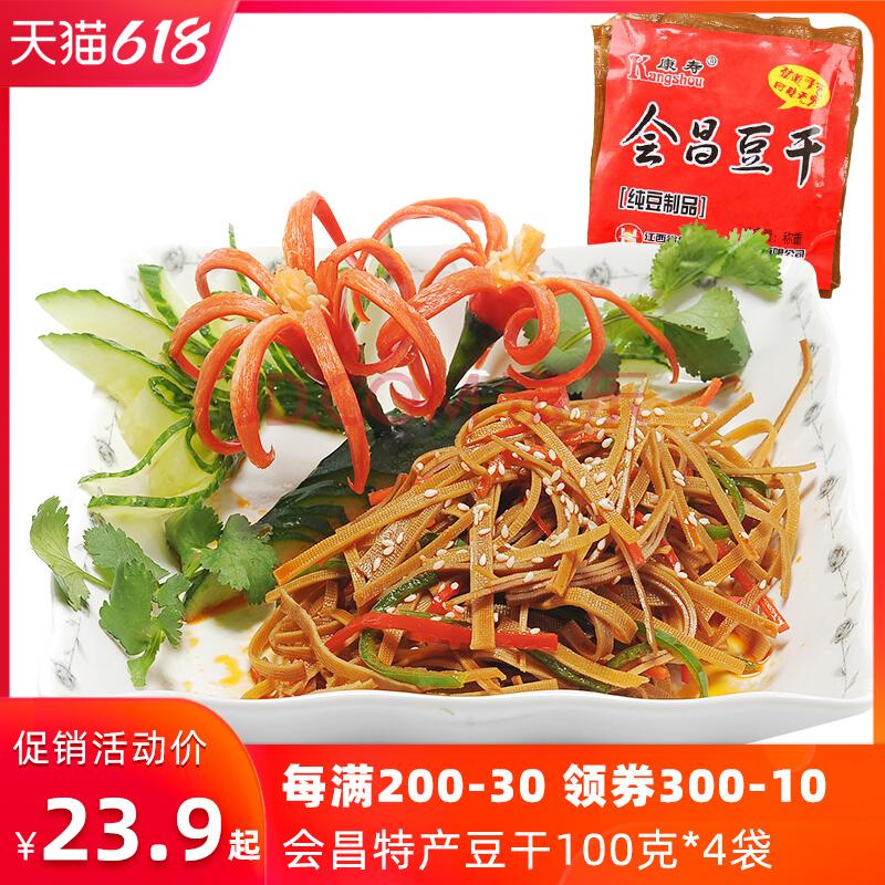 会昌豆干康寿100g/袋五香香辣江西赣州特产手撕豆腐香干零食小吃
