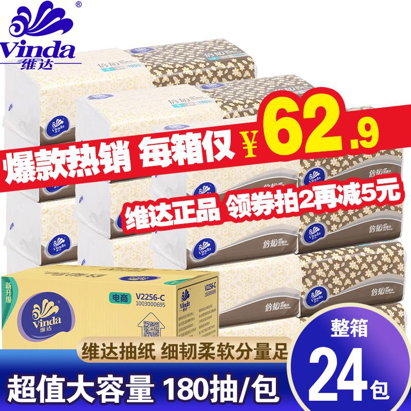 (用5元券)维达抽纸2层倍韧纸巾180抽24包整箱实惠装无香面巾餐厅纸卫生纸巾