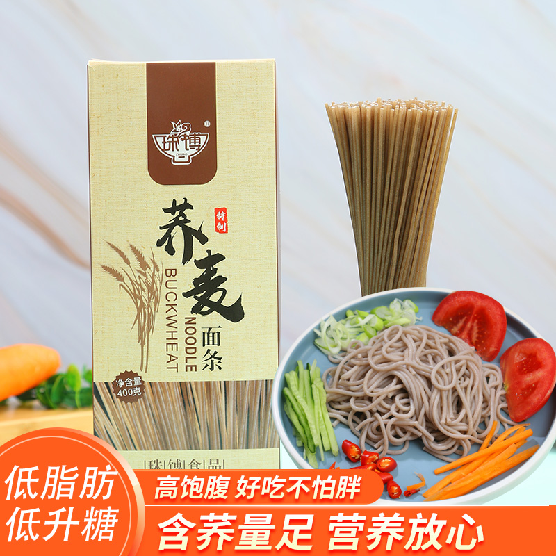 Zhuyi buckwheat noodles whole wheat grains coarse grains vermicelli staple food 2kg family low sugar and low fat healthy food