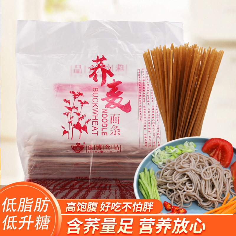 Zhuyi buckwheat noodles whole wheat coarse cereals dried noodles staple food 2kg Family Pack low fat health food package