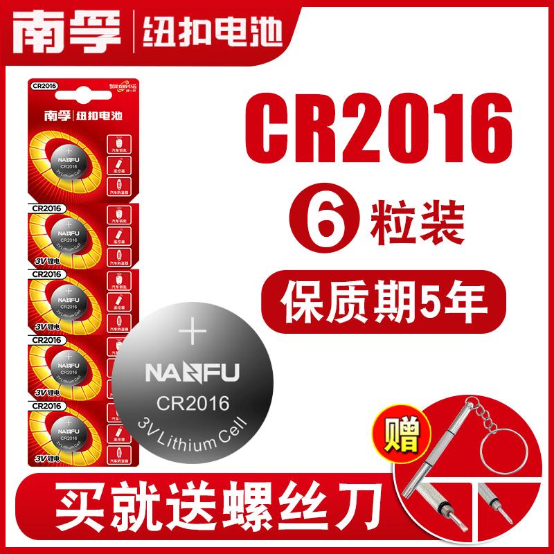 南孚CR2016纽扣电池铁将军车钥匙遥控器电子表原装3v锂电池正品