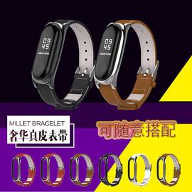 米布斯 适用于小米手环5/4/3头层牛皮腕带三代四代NFC版男女通用plus金属壳透气替换表带配件多色可选 送贴膜