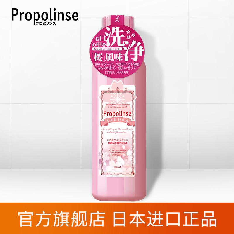 日本Propolinse比那氏蜂胶樱花漱口水600ml 女清新口气杀菌除口臭