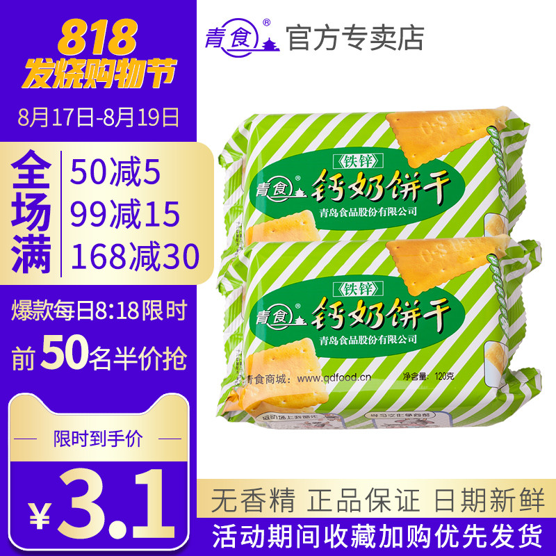 青食钙奶饼干青岛特产代餐老式饼干高钙儿童老人特制饼干健康零食