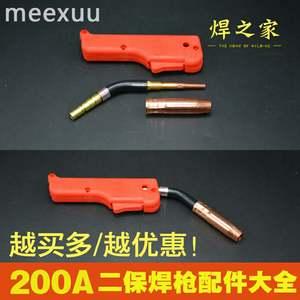 200二氧焊枪手把枪壳枪头抢把气保焊机焊配件通用
