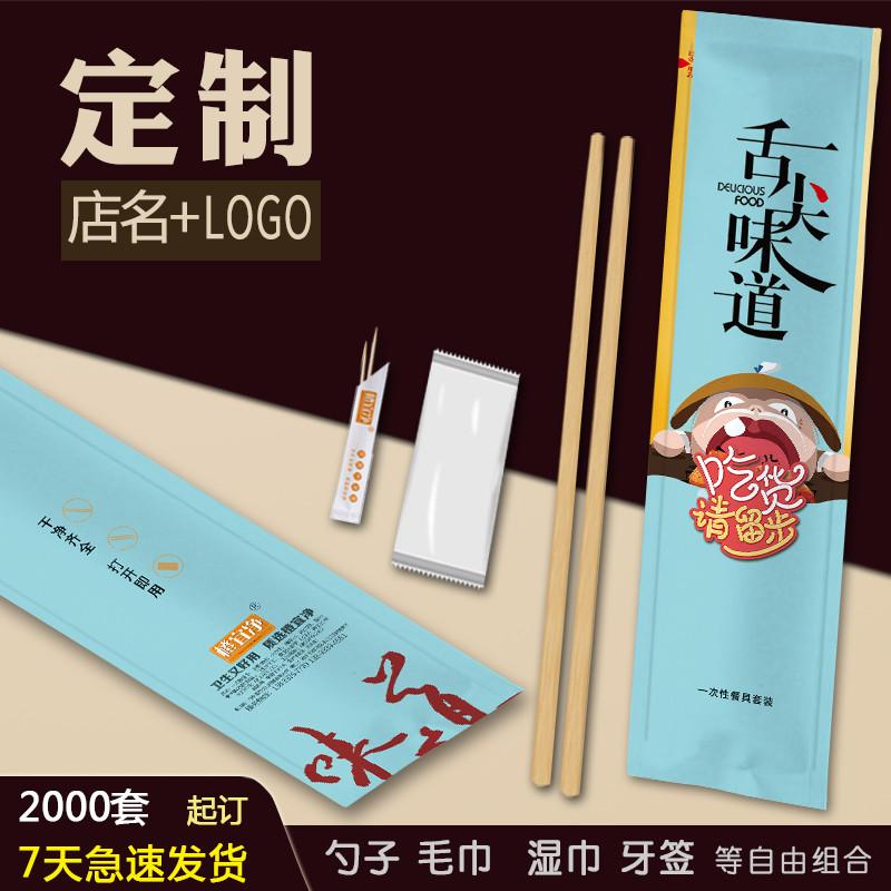 一次性筷子商用带湿巾四件套装餐具饭店专用便宜火锅高档定制logo