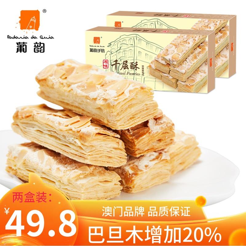 葡韵150g杏果仁条松塔千层酥饼干糕点心零食早餐下午茶雪花酥饼