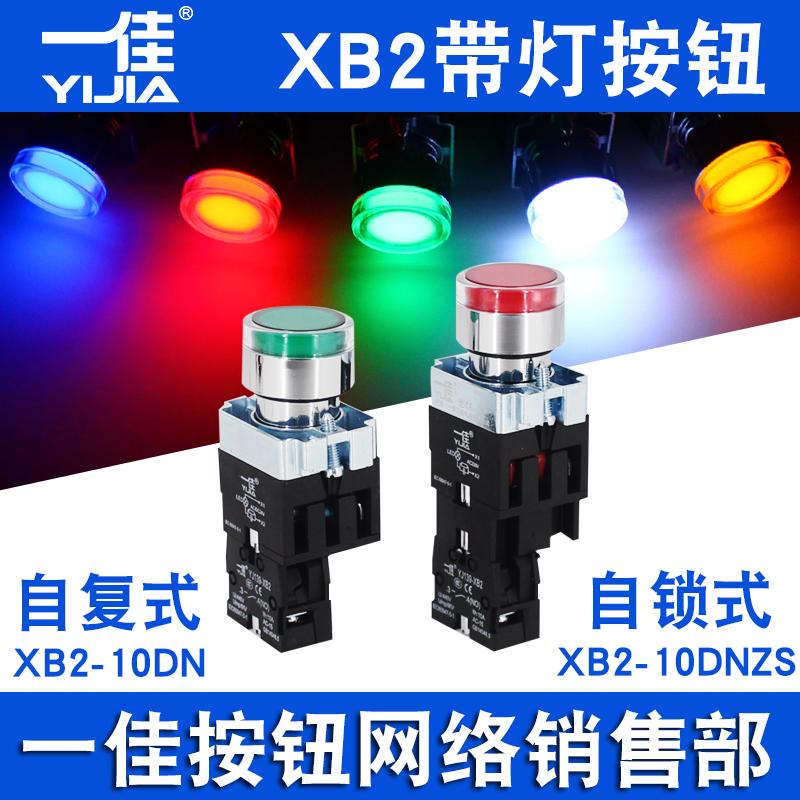 一佳XB2-10DN带灯按钮自复位ZS自锁LED圆形ZB2BE启动停止开关22mm