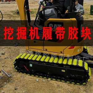 久保田15-20-35石川岛18小松35挖掘机牛津块牛筋板勾机橡胶护胶块