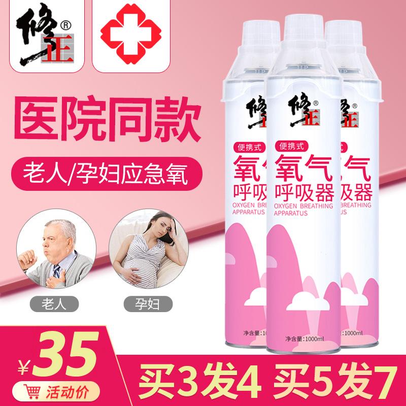 随身氧气瓶便携式家用孕妇学生老人制氧吸氧机专用口鼻吸式小型罐,可领取3元天猫优惠券
