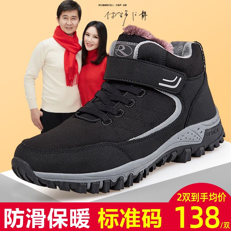 【荣仕】健康老人棉鞋冬季加绒爸爸鞋