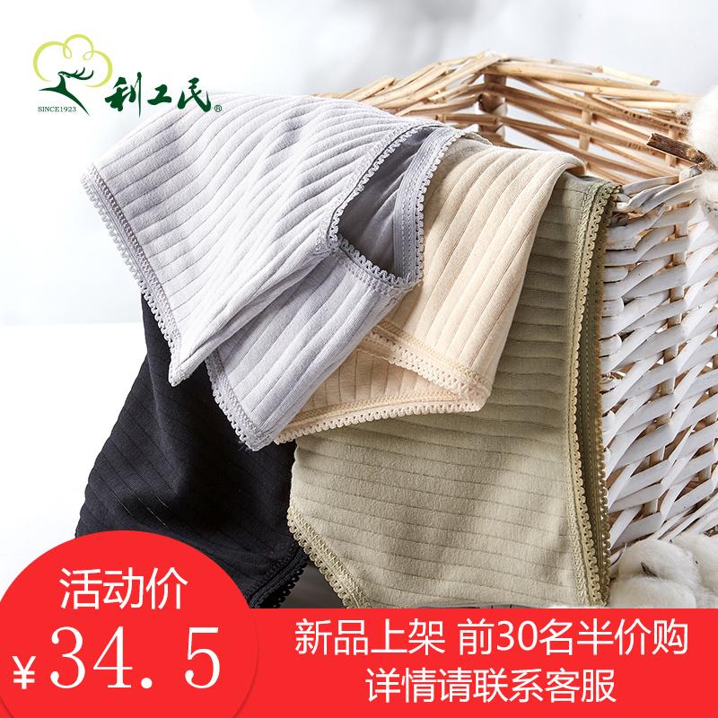 利工民女纯棉裆抗菌舒适性感三角裤69.00元包邮