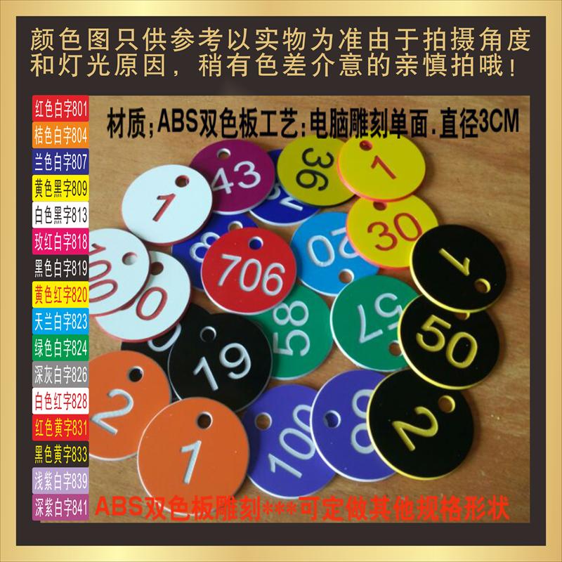 双色板塑料钥匙号码牌数字标牌洗浴手牌编号牌寄存牌叫号牌定做