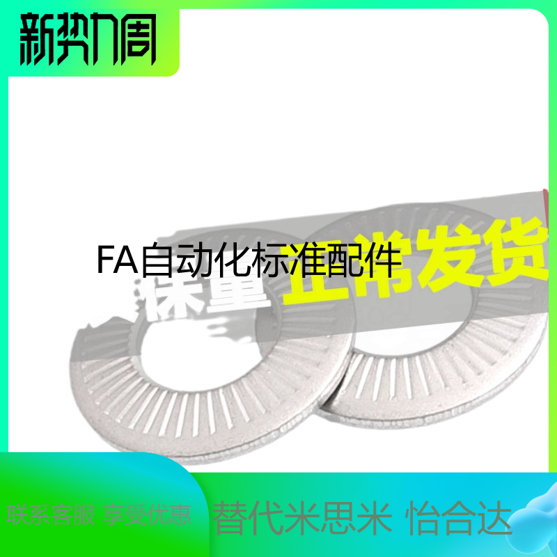 Lock washer 304 stainless steel butterfly / saddle single side flower tooth anti slip flat gasket m3m4m5m6m8m10m12