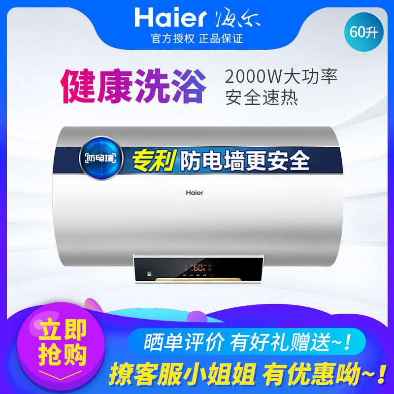 Haier/海尔电热水器家用恒温60升储水式速热淋浴ES60H-J1(E)10月21日最新优惠