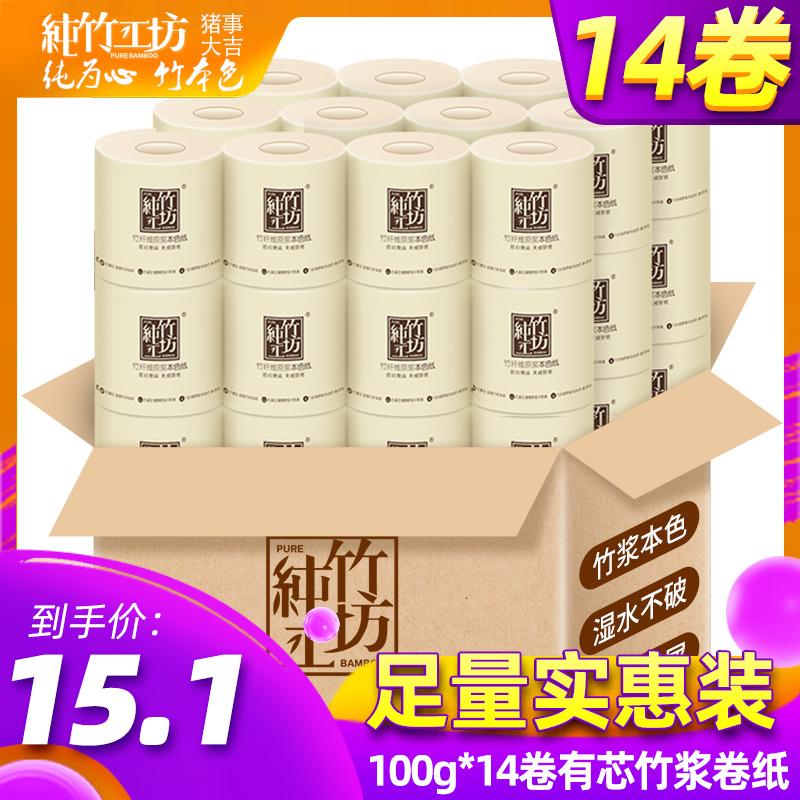 純竹工房の竹のペーストの本色のトイレットペーパーの卸売り家庭用のトイレットペーパーは芯の原色のロールバックのティッシュがあります。お得な価格は14巻入ります。