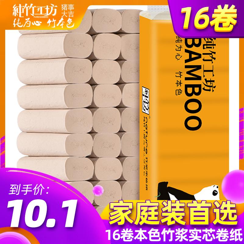 纯竹工坊竹浆本色卷筒纸家用厕纸巾(非品牌)