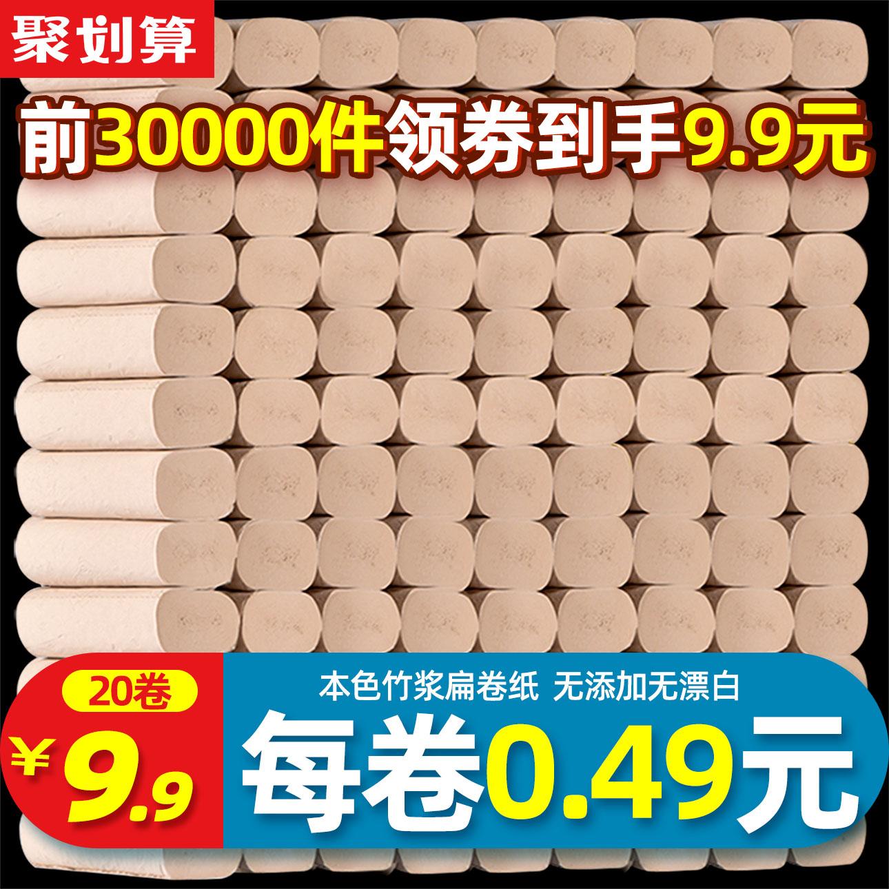 纯竹工坊本色竹浆家用厕纸巾卫生纸券后9.90元