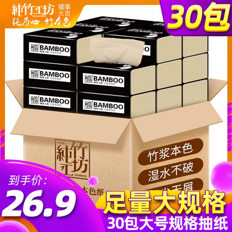 纯竹原生浆家用整箱批发大号卫生纸31.90元包邮