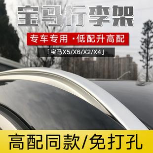 适用于宝马新X2X4行李架新款X5车顶架 X6行李架改装宝马X5X3X1车