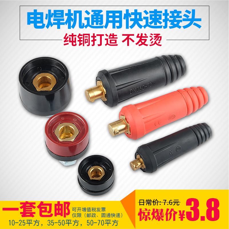 电焊机纯铜dkj10-25焊把线快速接头5.70元包邮