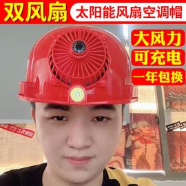 安全帽带风扇制冷太阳能可充电防晒风扇安全头帽子工地空调夏天季图片