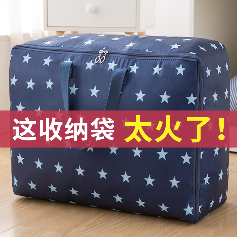 Storage bag with cotton quilt waterproof and moisture-proof clothes sorting bag extra large moving luggage bag