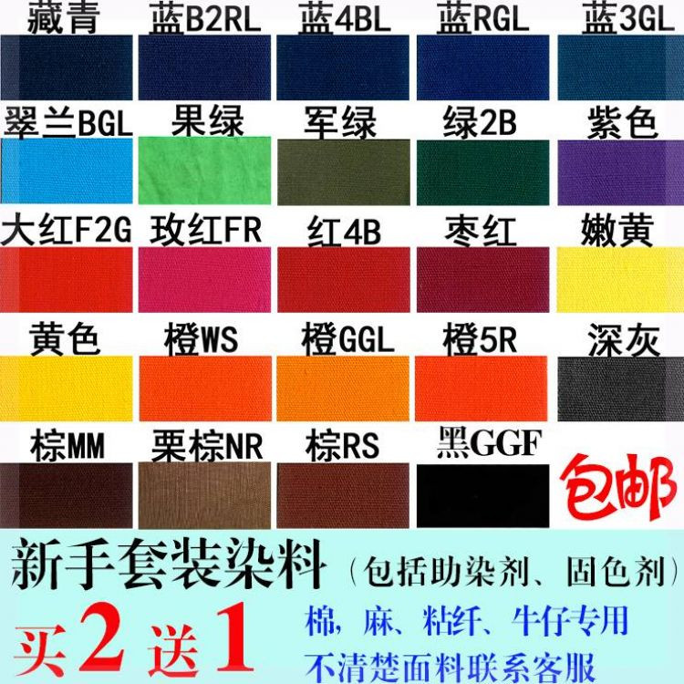 Pants scarlet used clothes fabric pigment pure plant coloring household jeans dye personal.