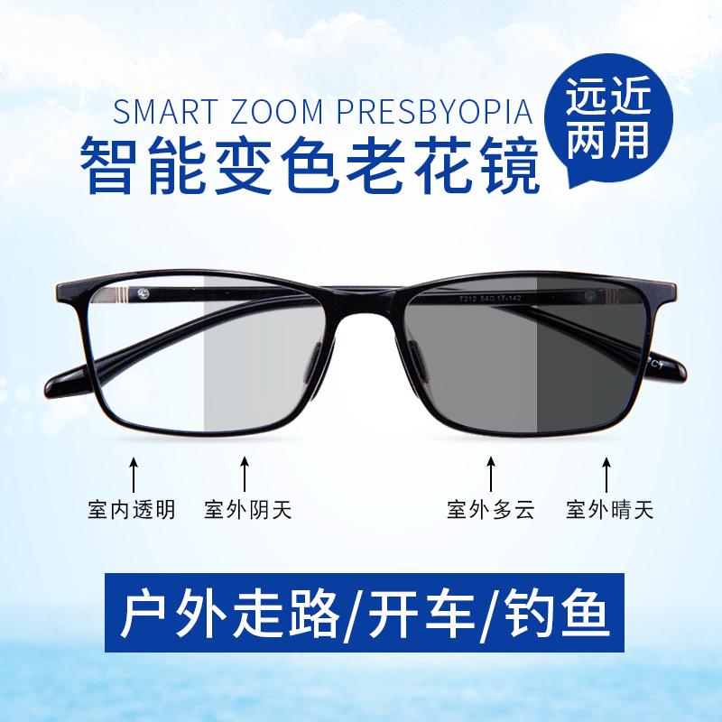 智能变色老花太阳镜墨镜平光两用一体男远近三用多功能老年眼镜眠