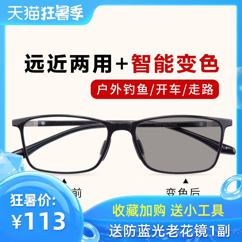 Pingguang presbyopia dual-purpose man's distance and near intelligent color change look at distance and near three functional elderly glasses sleep
