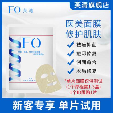 FQ芙清医用医美面膜男女修复贴敏感肌皮炎修复淡化痘印祛痘一片装