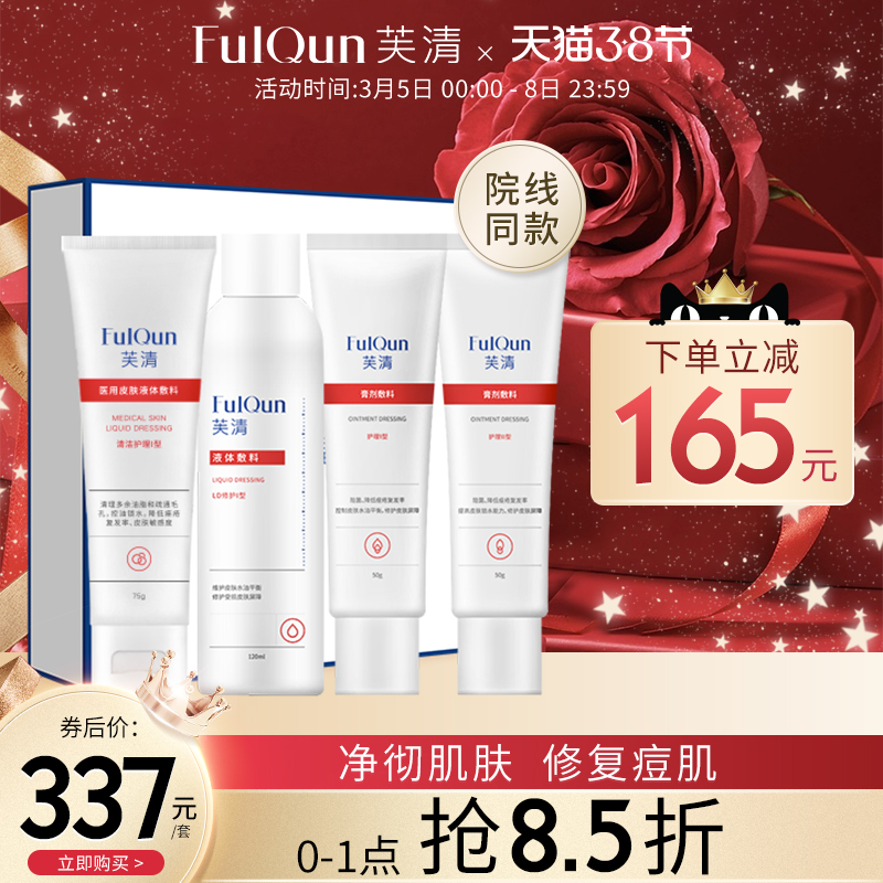 FQ Fu Qing medical pox muscle repair set, water cream, postoperative hypersensitivity pox muscle hyaluronic acid supplement water beauty skin care