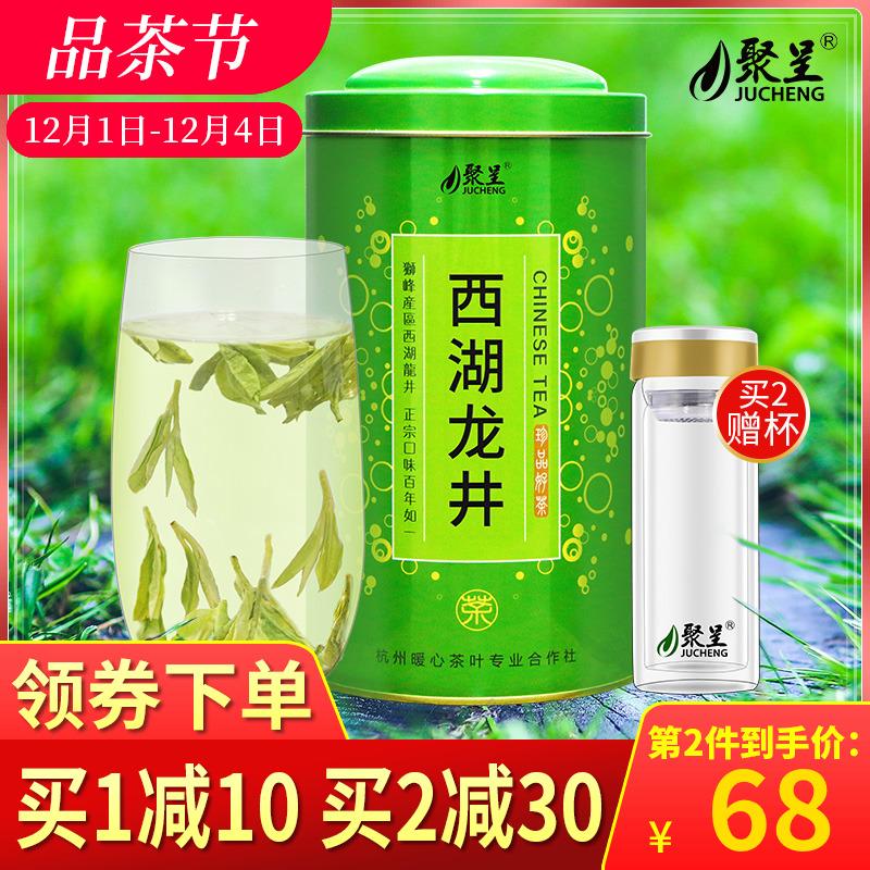 聚呈西湖龙井茶2019新茶250g正宗杭州狮峰雨前绿茶嫩芽散装茶叶
