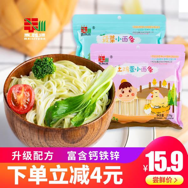 麦利源  儿童钙铁锌蔬菜面条  228g*2