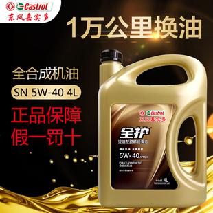 东风嘉实多全护正品全合成机油汽车机油发动机润滑油5W-40SN级4L
