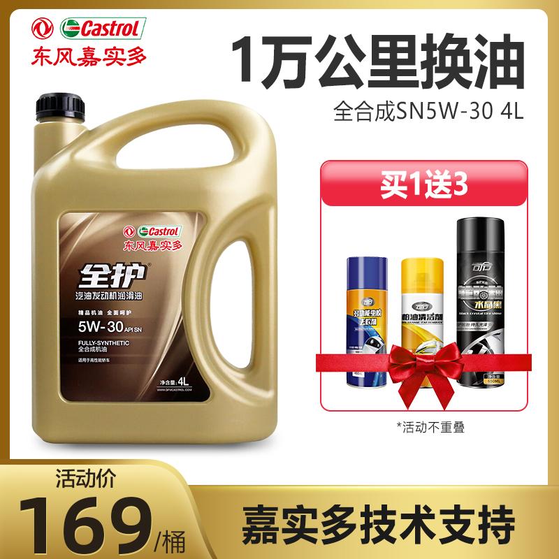 東風嘉実多全保護規格品全合成エンジンオイル潤滑油5 W-30SN級4 L